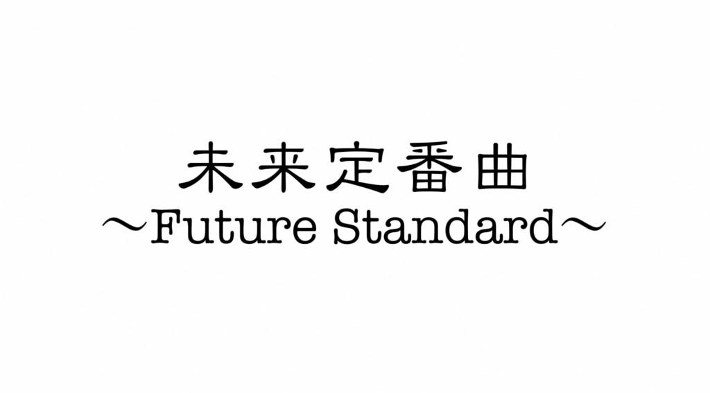 未来定番曲-Future Standard-ロゴ